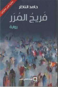 فريج المرر للكاتب السوداني حامد الناظر
