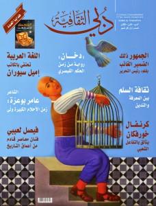 حوار مع الشاعر عامر بوعزة