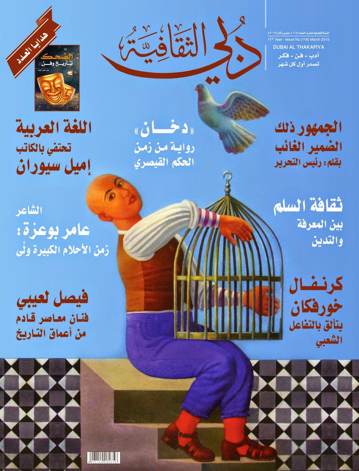حوار مع الشاعر عامر بوعزة في مجلة دبي الثقافية