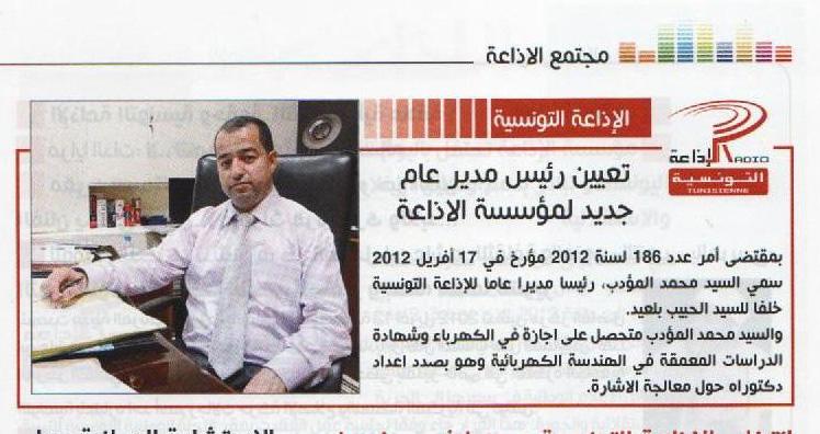 خبر تعيين محمد المدب